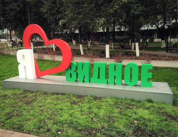 В Видном установят несколько инсталляций с символами города фото 5