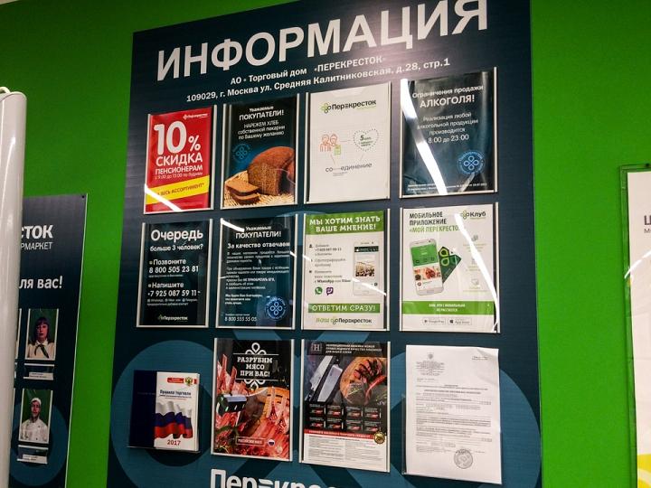 На Березовой улице города Видное открылся супермаркет «Перекресток». Фоторепортаж фото 26