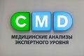 Лабораторная диагностика  экспертного уровня в г. Видное