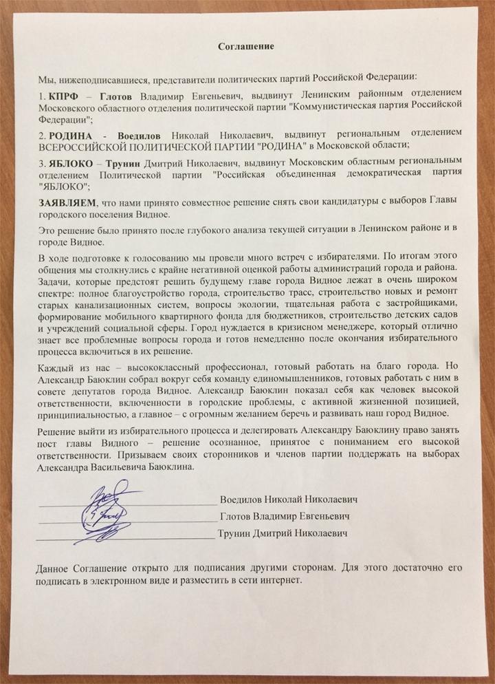 Три кандидата на должность главы г.п. Видное снялись с выборов в пользу Баюклина Александра фото 2