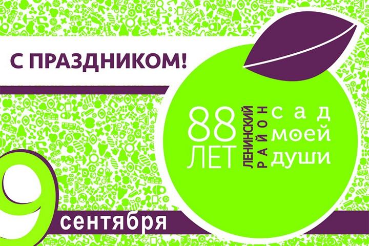 Программа праздничных мероприятий, посвященных Дню города Видное и Ленинского района