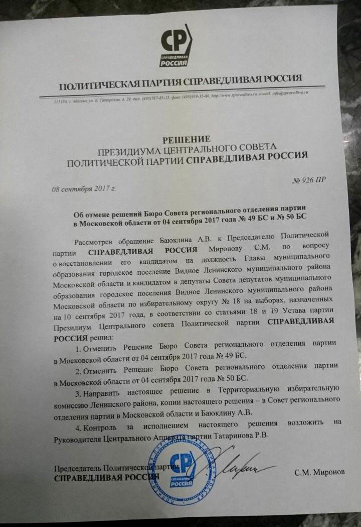 СРОЧНО: Сергей Миронов восстановил кандидатом на должность главы г.п. Видное Александра Баюклина фото 2