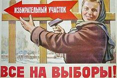 ВСЕ НА ВЫБОРЫ! Адреса избирательных участков в городе Видное и Ленинском районе
