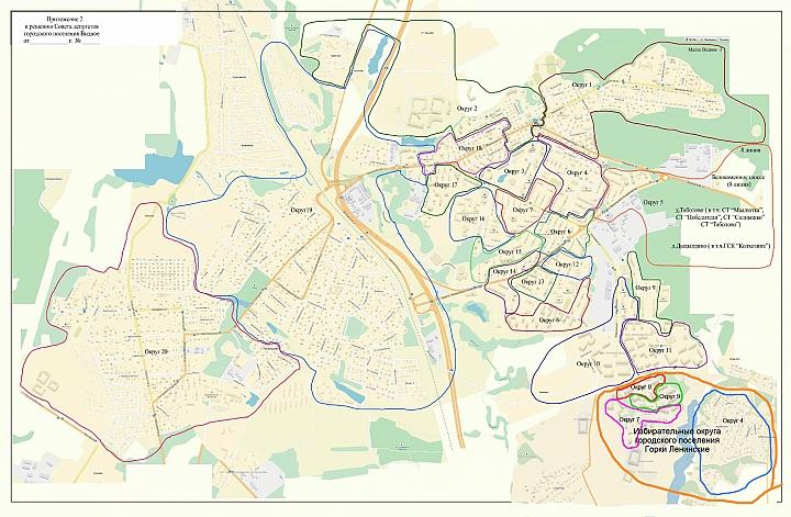 ВСЕ НА ВЫБОРЫ! Адреса избирательных участков в городе Видное и Ленинском районе фото 2