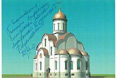 В Видном будет построен храм Покрова Пресвятой Богородицы