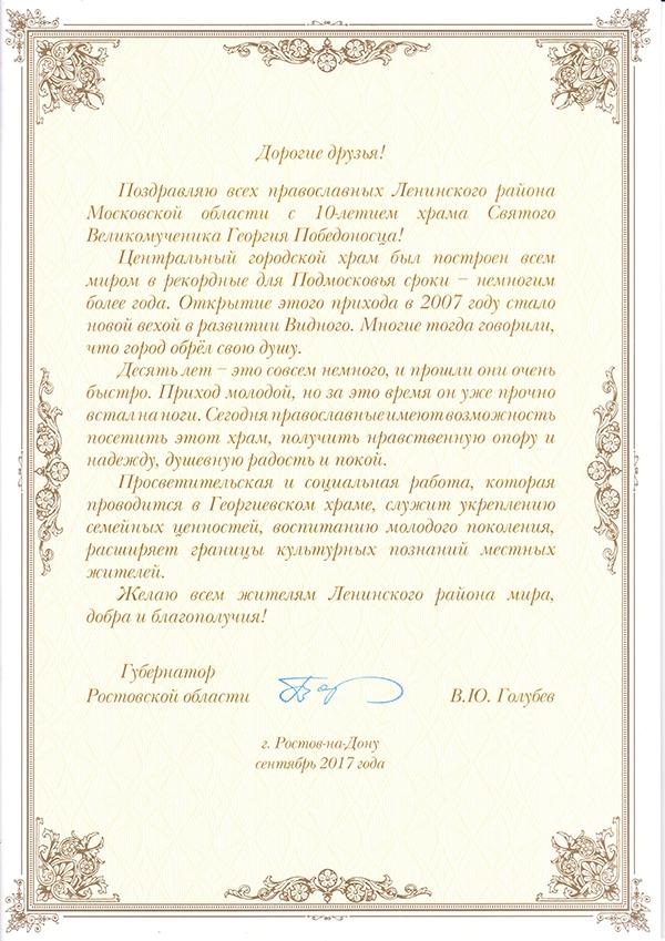 В Видном будет построен храм Покрова Пресвятой Богородицы фото 3