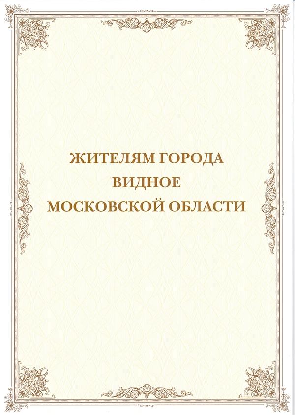 В Видном будет построен храм Покрова Пресвятой Богородицы фото 2