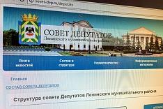 Совет депутатов Ленинского района досрочно сложил свои полномочия