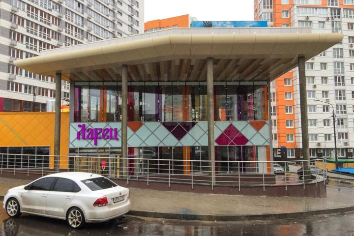 На Радужной улице открылся торговый центр «Ларец». Фоторепортаж фото 3