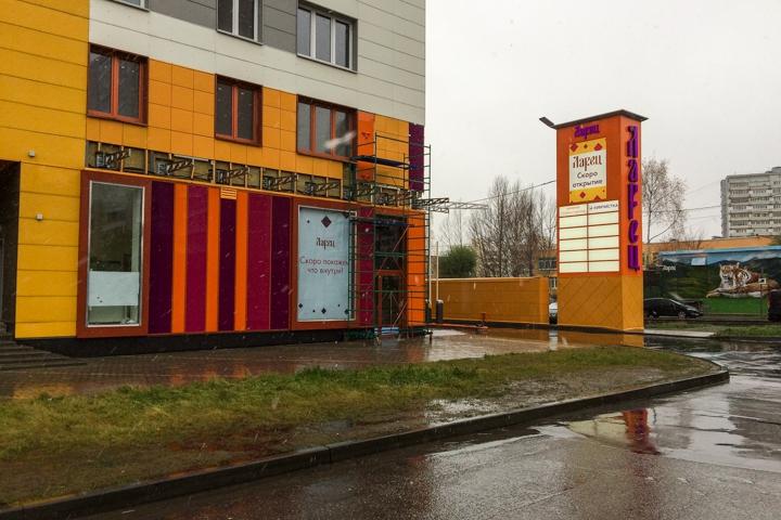 На Радужной улице открылся торговый центр «Ларец». Фоторепортаж фото 58