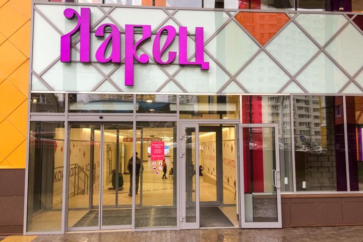 На Радужной улице открылся торговый центр «Ларец». Фоторепортаж фото 5