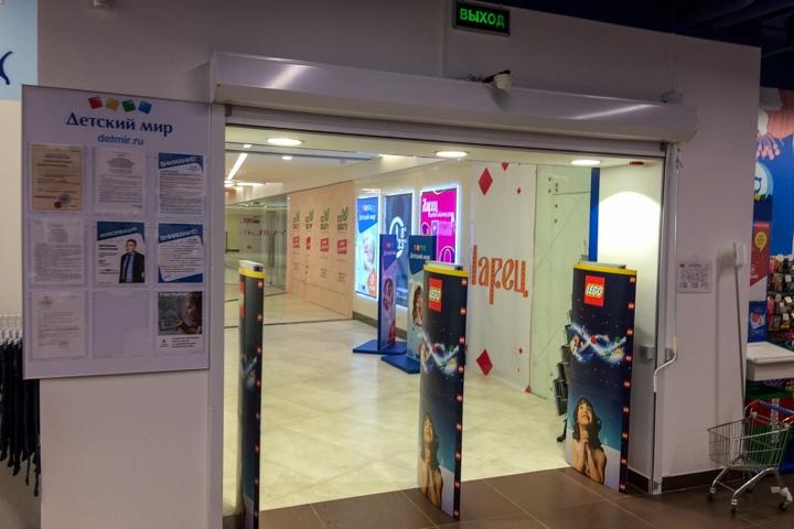 На Радужной улице открылся торговый центр «Ларец». Фоторепортаж фото 39