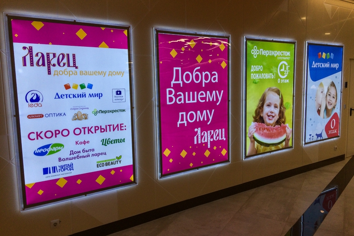 На Радужной улице открылся торговый центр «Ларец». Фоторепортаж фото 36