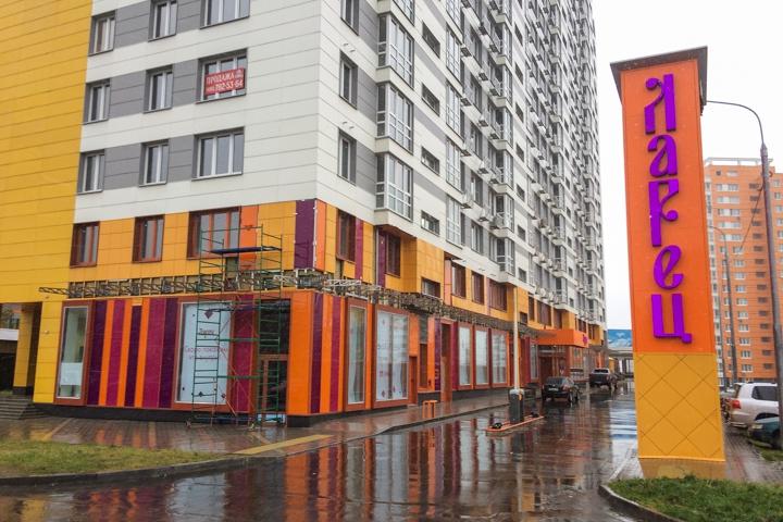 На Радужной улице открылся торговый центр «Ларец». Фоторепортаж фото 2