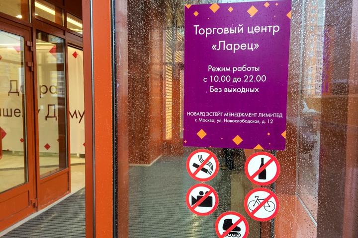 На Радужной улице открылся торговый центр «Ларец». Фоторепортаж фото 51