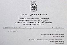 Открытые обращения депутатов г.п. Видное к главам поселений, главе Ленинского района и губернатору Московской области