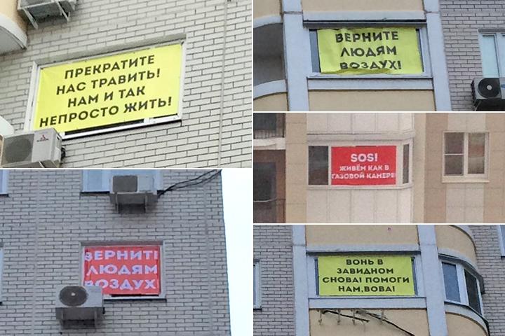 Баннеры на окнах жителей ЖК «Завидное» и «Эко-Видное»