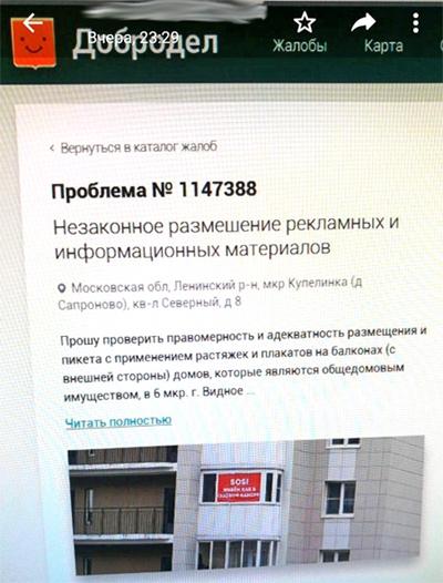 Количество серьезных проблем и недовольство жителей новых жилых комплексов Видного и Горок Ленинских растет фото 2