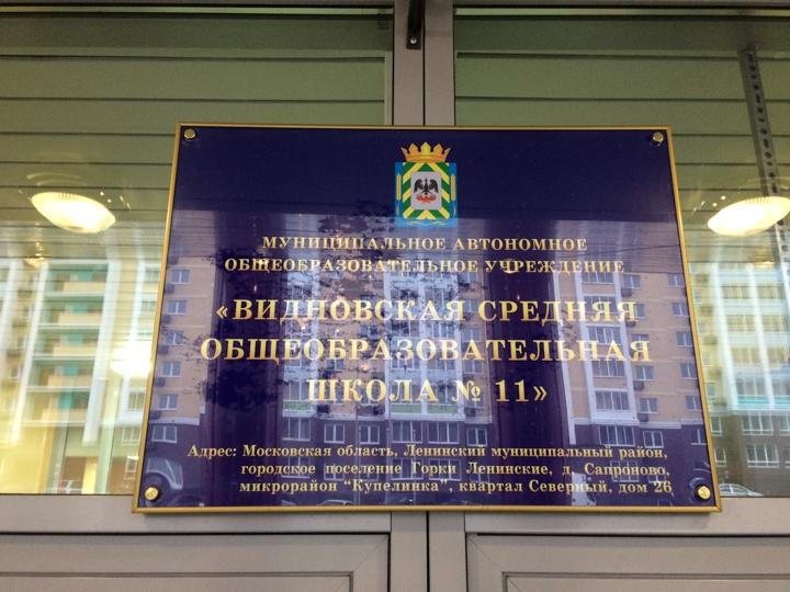 В санитарно-защитной зоне локальных очистных сооружений открылась Видновская школа № 11. Фоторепортаж фото 23
