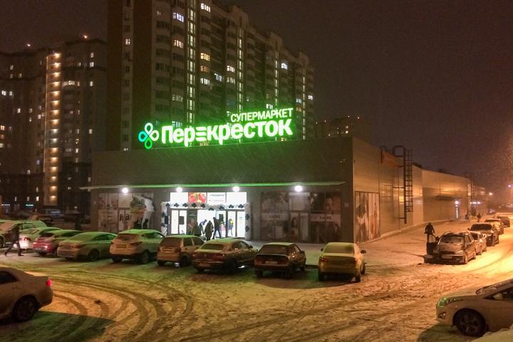 В микрорайоне Купелинка открылся торговый центр с «Перекрестком» и «Четырьмя лапами»