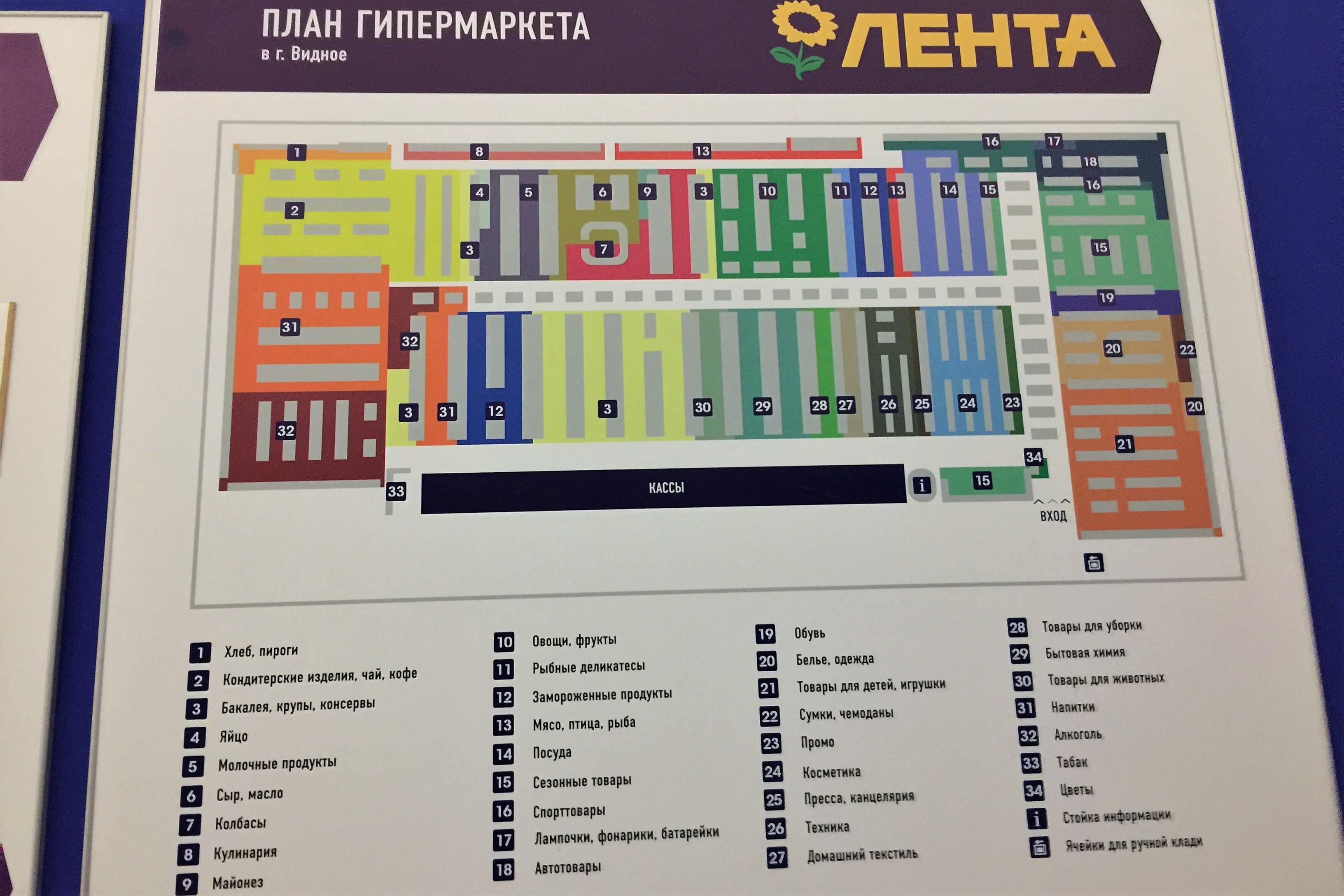 Схема гипермаркетов лента