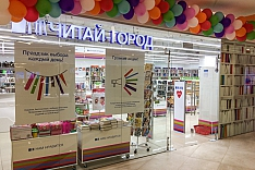 Открытие месяца: в Видном начал работу первый магазин сети «Читай-город»