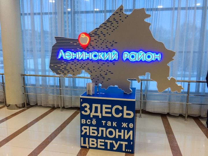 Состоялся отчет главы Ленинского района Олега Хромова по итогам работы за 2017 год. Фото и видео фото 5