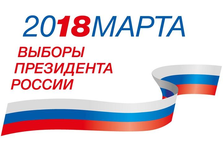 18 марта – выборы президента РФ. Адреса избирательных участков города Видное и Ленинского района