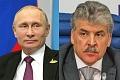 Итоги президентских выборов в Видном, совхозе имени Ленина и Ленинском районе