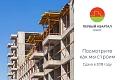 Эксперты назвали 5 причин выгодной покупки квартиры в начале строительства