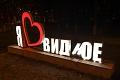 Знак «Я люблю Видное» снова поломан. На Советской площади установлена конструкция «Видная Весна»