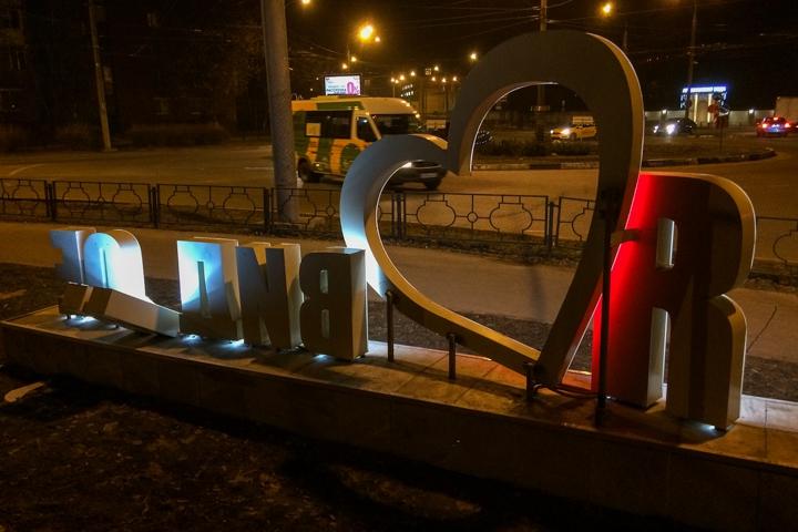 Знак «Я люблю Видное» снова поломан. На Советской площади установлена конструкция «Видная Весна» фото 2