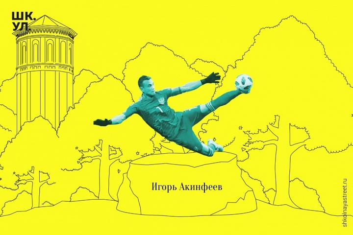 Жители и депутаты предлагают поставить памятник уроженцу города Видное Игорю Акинфееву