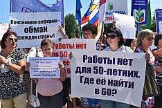 28 июля в Видном состоится митинг против повышения пенсионного возраста
