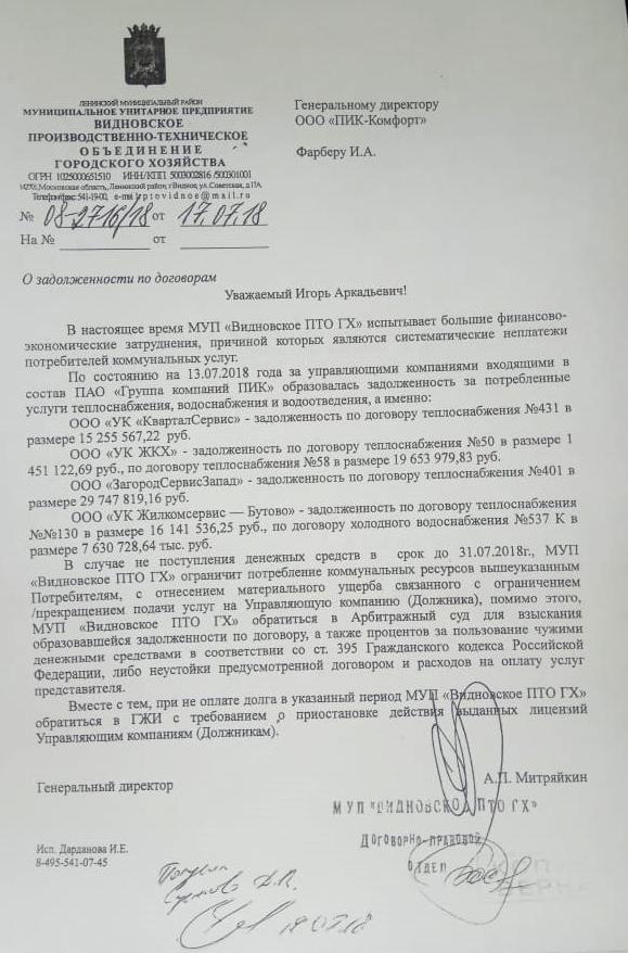 Из-за агрессивности УК «ПИК-Комфорт» в Ленинском районе разгорается кризис в сфере ЖКХ фото 3