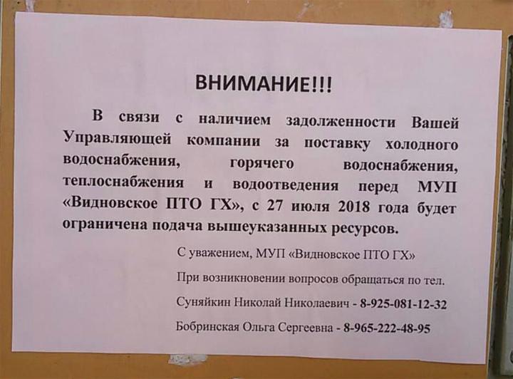 Из-за агрессивности УК «ПИК-Комфорт» в Ленинском районе разгорается кризис в сфере ЖКХ фото 2