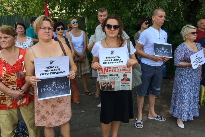 В Видном прошел митинг против повышения пенсионного возраста. Видео фото 4
