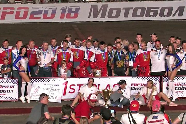 Сборная России по мотоболу в 19-й раз стала Чемпионом Европы