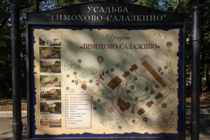 В Видном открылась отреставрированная усадьба «Тимохово-Салазкино». Фоторепортаж фото 5