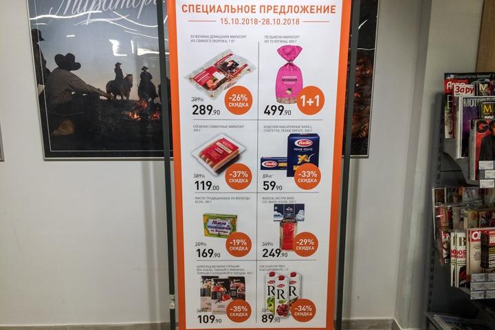 В Видном открылся мясной супермаркет «Мираторг». Фоторепортаж фото 20