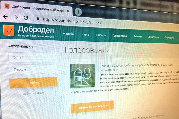 На портале «Добродел» началось голосование по благоустройству дворов в 2019 году