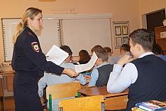 Полицейские провели урок по кибербезопасности с учащимися школы № 1