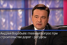 Андрей Воробьев о дорогах в Видном: тяжелая ситуация, активно проектируем