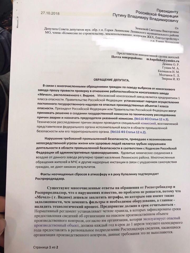 Более тысячи подписей жителей против выбросов коксогазового завода переданы в приемную Президента России фото 2