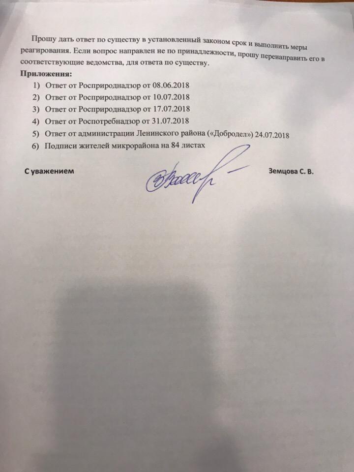Более тысячи подписей жителей против выбросов коксогазового завода переданы в приемную Президента России фото 3