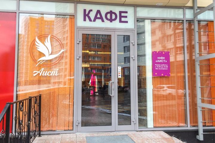 В Видном на Радужной улице открылось новое кафе c панорамным остеклением. Фоторепортаж фото 3