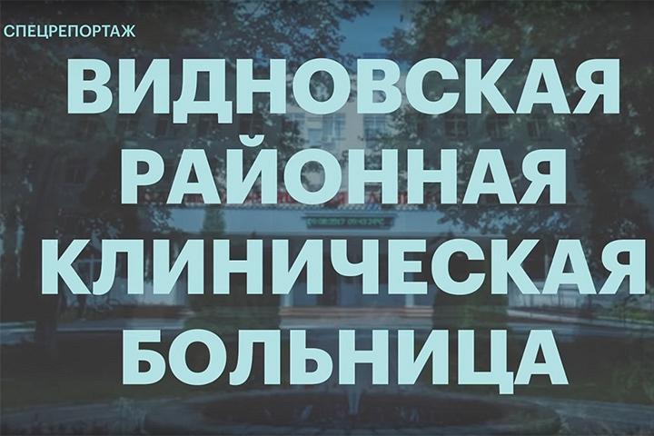 Алексей Навальный опубликовал видеоролик о состоянии здравоохранения в городе Видное