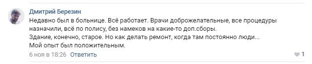 Александр Баюклин заступился за главврача Видновской больницы Виктора Барсука фото 2