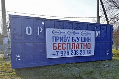 В Видном и Ленинском районе появляются площадки для сбора отработанных покрышек