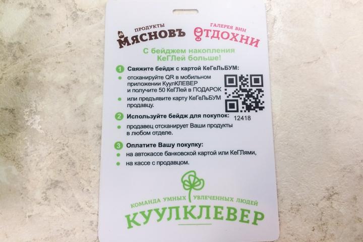 В Видном открылся магазин здорового питания «КуулКЛЕВЕР» - «МясновЪ». Фоторепортаж фото 21